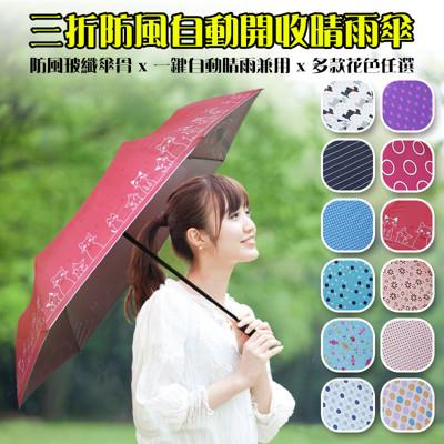 【 Kasan Umbrella】三折防風自動開收傘(男女款) (3.5折)