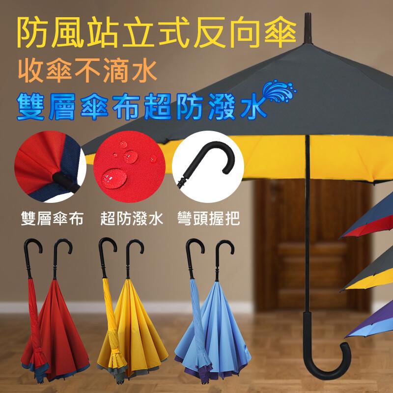 kasan 雙層傘面上收式防風反向雨傘