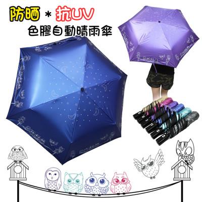 不透光輕量自動晴雨傘(星空貓頭鷹) (3折)