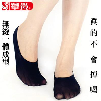 華貴絲襪-超薄一體成型隱型襪套 (4.5折)