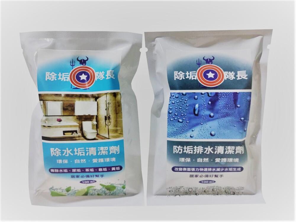 免運 除水垢環保清潔劑100ml +防垢排水清潔劑100ml 除水垢 防潑水  排水