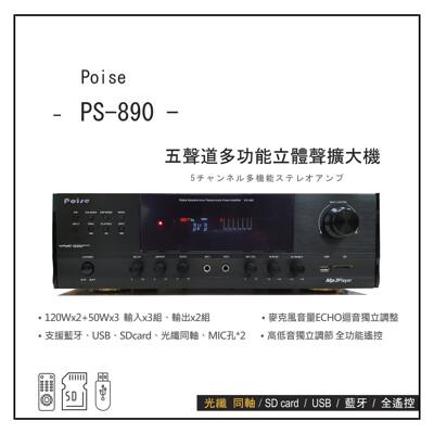 Poise PS-890五聲道立體聲擴大機(內建藍牙/USB/SD卡/光纖/同軸)加贈6米發燒喇叭線 (6.7折)