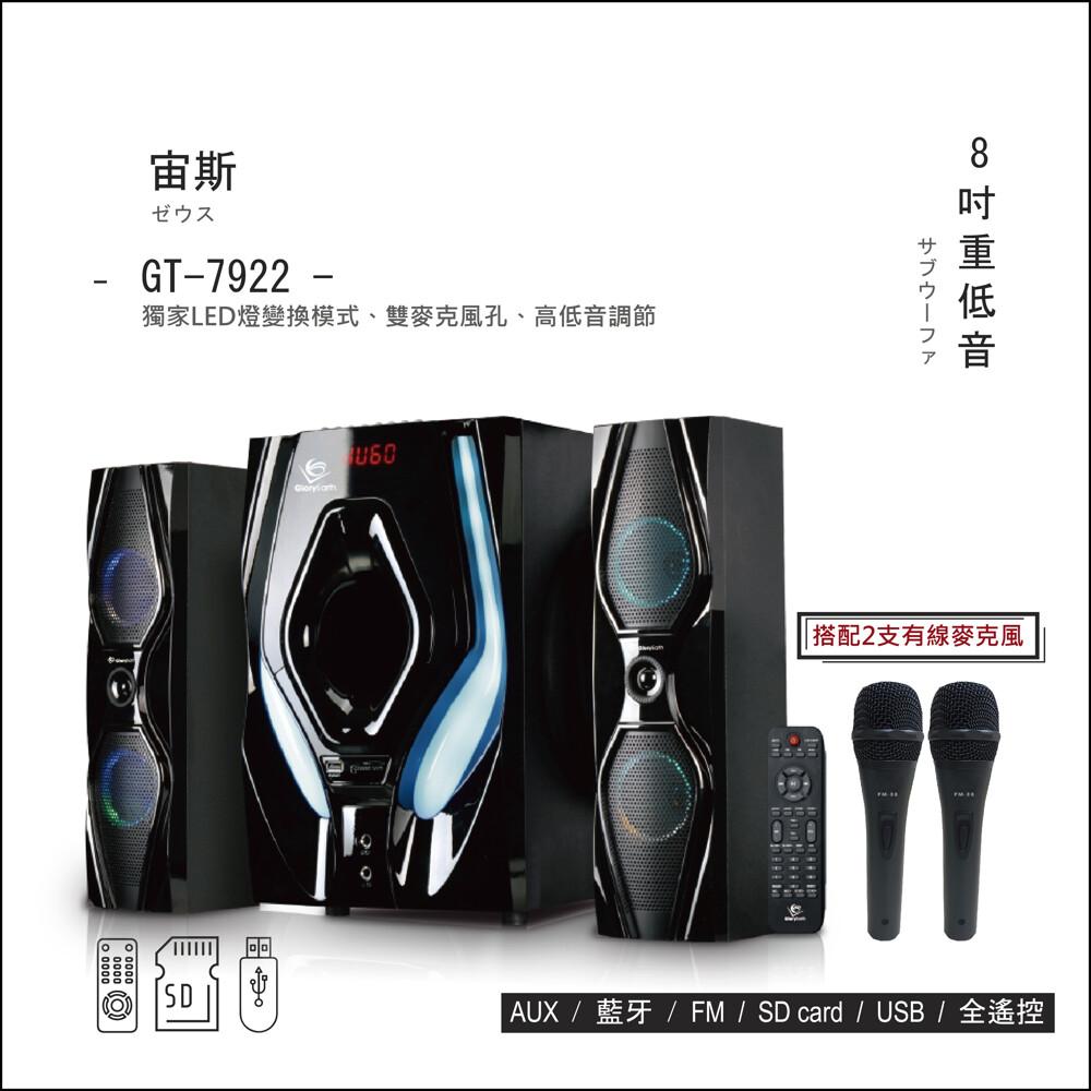gloryearth 2.1聲道藍牙音響gt-7922宙斯,搭2支專業版有線麥克風 (無法超商取貨)