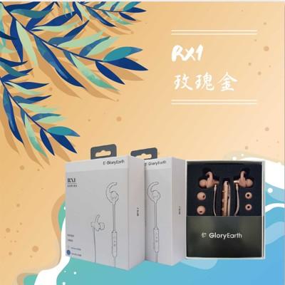 Gloryearth 重低音藍牙耳機RX1 [玫瑰金]超震撼低音/無線可切換有線 (加送耳機收納盒 (6.6折)
