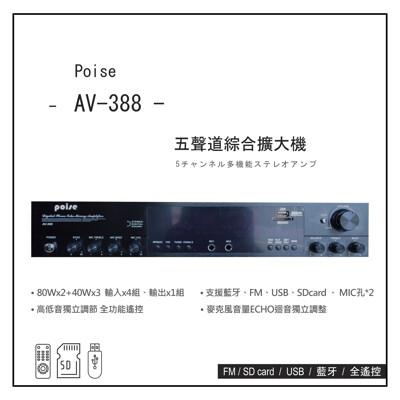 Poise AV-388 五聲道綜合擴大機,下單即加送10米發燒喇叭線 (6.4折)