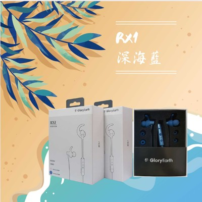 Gloryearth 重低音藍牙耳機RX1 [深海藍] 超震撼低音/無線可切換有線 (加送耳機收納盒 (6.6折)