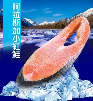 阿拉斯加小紅鮭 (5.7折)
