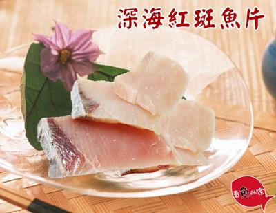 深海紅斑魚片 (4.3折)