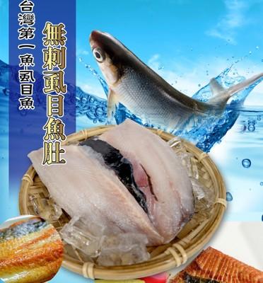 台南極鮮無刺虱目魚肚 (4.6折)