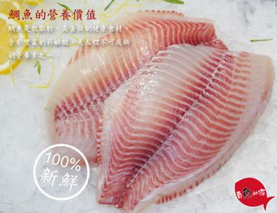 正宗台灣鯛魚片 (4.6折)