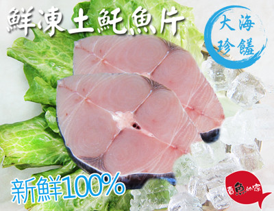 極鮮土魠魚片 (5.4折)