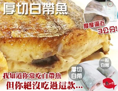 帝王級超厚白帶魚 (4.3折)