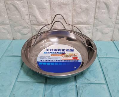 提把蒸盤 不鏽鋼電鍋蒸盤架附提把直接堆疊淺型 廚房媽媽幫手 (1.9折)