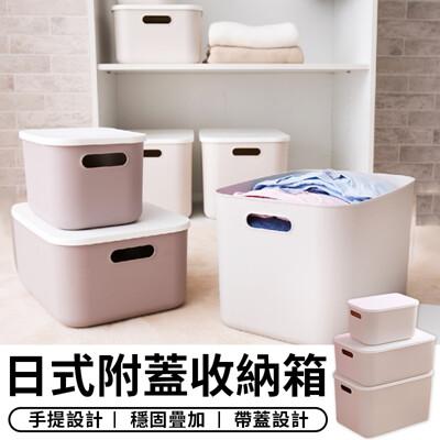 【STAR CANDY】(中號) 日式附蓋收納箱 可疊收納箱 收納盒 置物箱 衣物收納箱 玩具收納箱