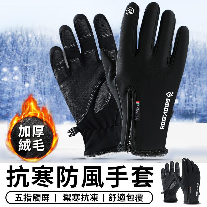 star candy 可觸控 防風觸控手套 機車手套 保暖防風手套 防寒手套 防水手套 防水手套