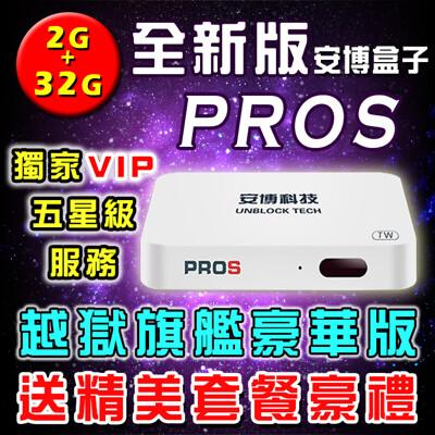 【送豪禮套餐】獨家VIP五星級服務 越獄豪華版 PROS X9 安博盒子 機上盒 電視盒 父親節 (8.5折)