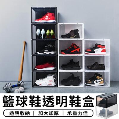 【STAR CANDY】(大款) 透明鞋盒 加大 籃球鞋 加厚鞋盒 鞋櫃 鞋子收納 收納盒