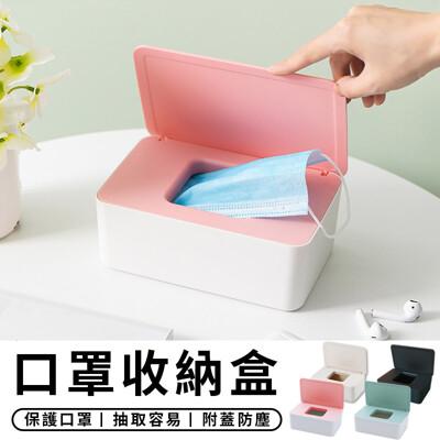 【STAR CANDY】口罩收納盒 衛生紙盒 濕紙巾盒子 桌面收納 防塵收納盒 紙巾盒 面紙盒 防疫