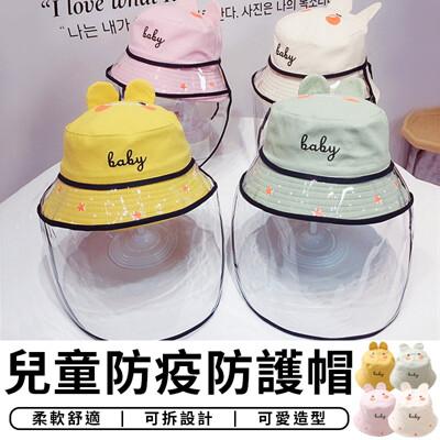 【台灣現貨 A014】兒童防護帽 兒童 防疫帽 防飛沫 防病毒 防護帽  遮陽STAR CANDY (5.5折)