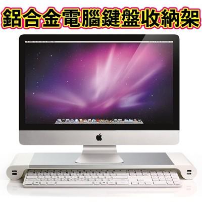 4孔USB可充電 鋁合金 蘋果電腦 電腦桌 筆電 生日 螢幕架 增高架 鍵盤 底座 螢幕座 筆電座 (5.9折)