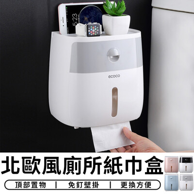 【STAR CANDY】廁所衛生紙盒 紙巾盒 衛生紙置物架 廁所置物架 浴室置物架 面紙盒 衛生紙架
