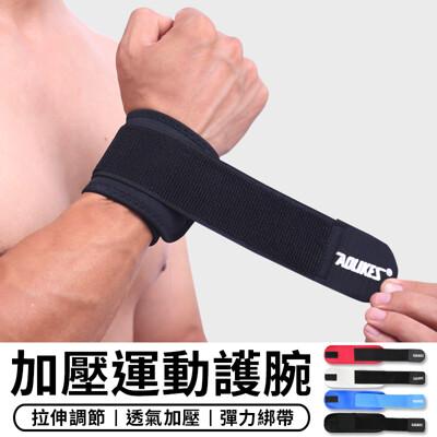 【台灣現貨 A111】 公司貨 AOLIKES 運動護腕 加壓型 纏繞護腕 護腕STAR CANDY (4.3折)