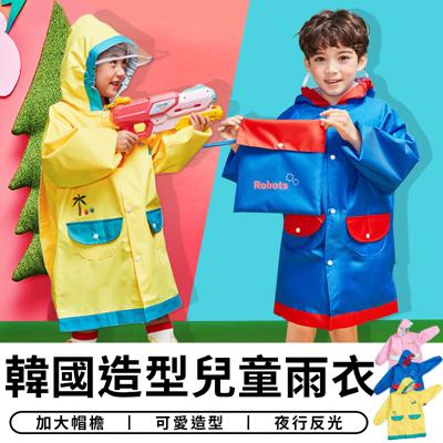 【STAR CANDY】 韓國造型 兒童雨衣 雨 機車雨衣 小朋友雨衣 防水雨衣 寶寶雨衣 摩托車