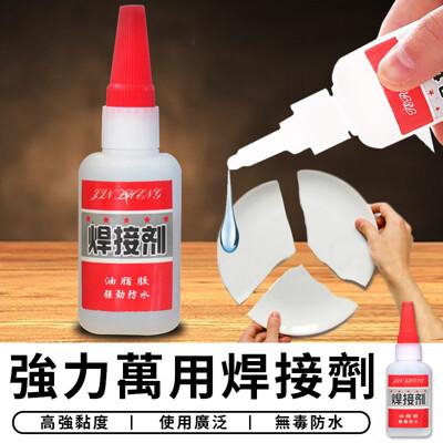 star candy 強力萬能焊接劑 瞬間膠 萬用膠 油脂膠 3秒膠 強力膠 補胎 強力萬能膠水 (5折)