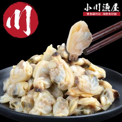 【小川漁屋】極鮮飽滿花蛤貝肉(100G±10%/包) (4.7折)