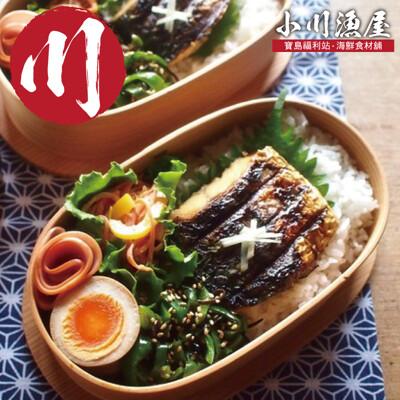 【小川漁屋】家常薄鹽挪威鯖魚(45G/片+-10%)-熱銷破萬片 (2.1折)