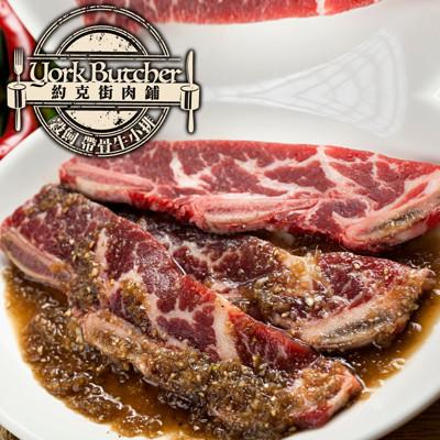 約克街肉鋪 澳洲頂級穀飼帶骨牛小排(100g+-10%/4盎斯/片) (6.3折)