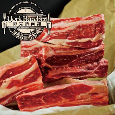 約克街肉鋪 頂級澳洲穀飼牛肋條切段(250g/包) (6.1折)