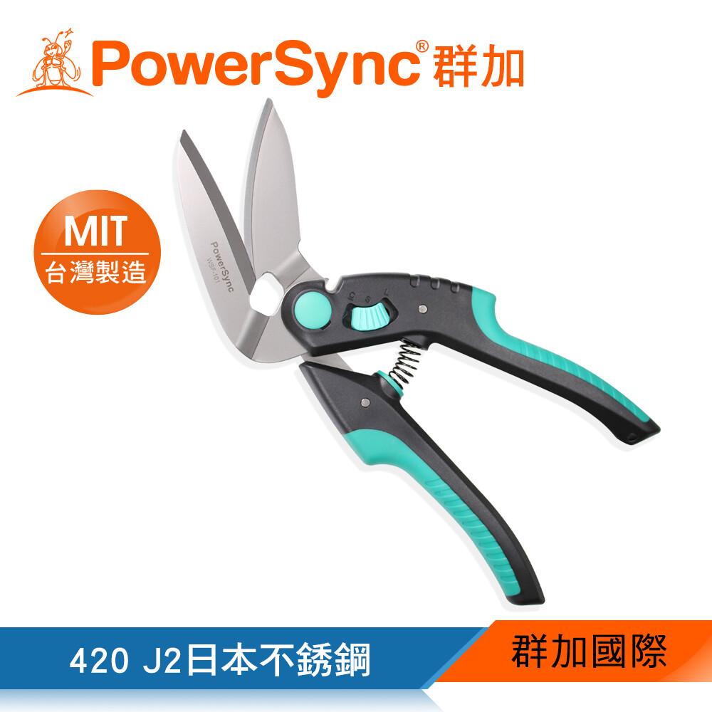 """群加 powersync 10""""大小手萬用剪刀250mm 黑+青綠"""