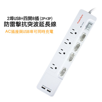 群加 PowerSync 4開8插+2Port USB 2.4A 防雷擊抗突波 電源延長線1.8M (7.1折)