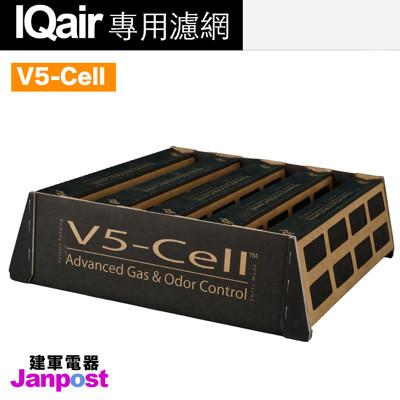 【建軍電器】盒裝 IQAir 原廠 濾網 V5-Cell 第二層氣體氣味過濾網 (6.9折)