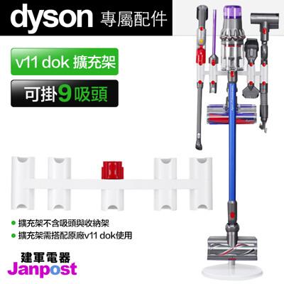 Dyson 戴森 V11 SV14 無線吸塵器 副廠 DOK 擴充架 收納吸頭 支架 擴展 收納架 (4.9折)