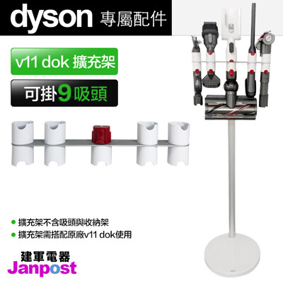 Dyson 戴森 V11 SV14 無線吸塵器 副廠 DOK 擴充架 收納吸頭 支架 擴展 收納架 (5.3折)