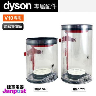 Dyson 原廠集塵桶 V10 SV12 適用 集塵盒 集塵桶 建軍電器 (3.6折)