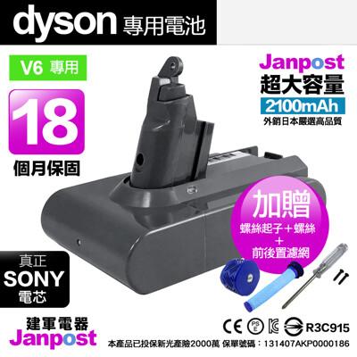 Janpost dyson v6 dc74 副廠鋰電池 保固18個月 2100mAh BSMI認證 (4.7折)