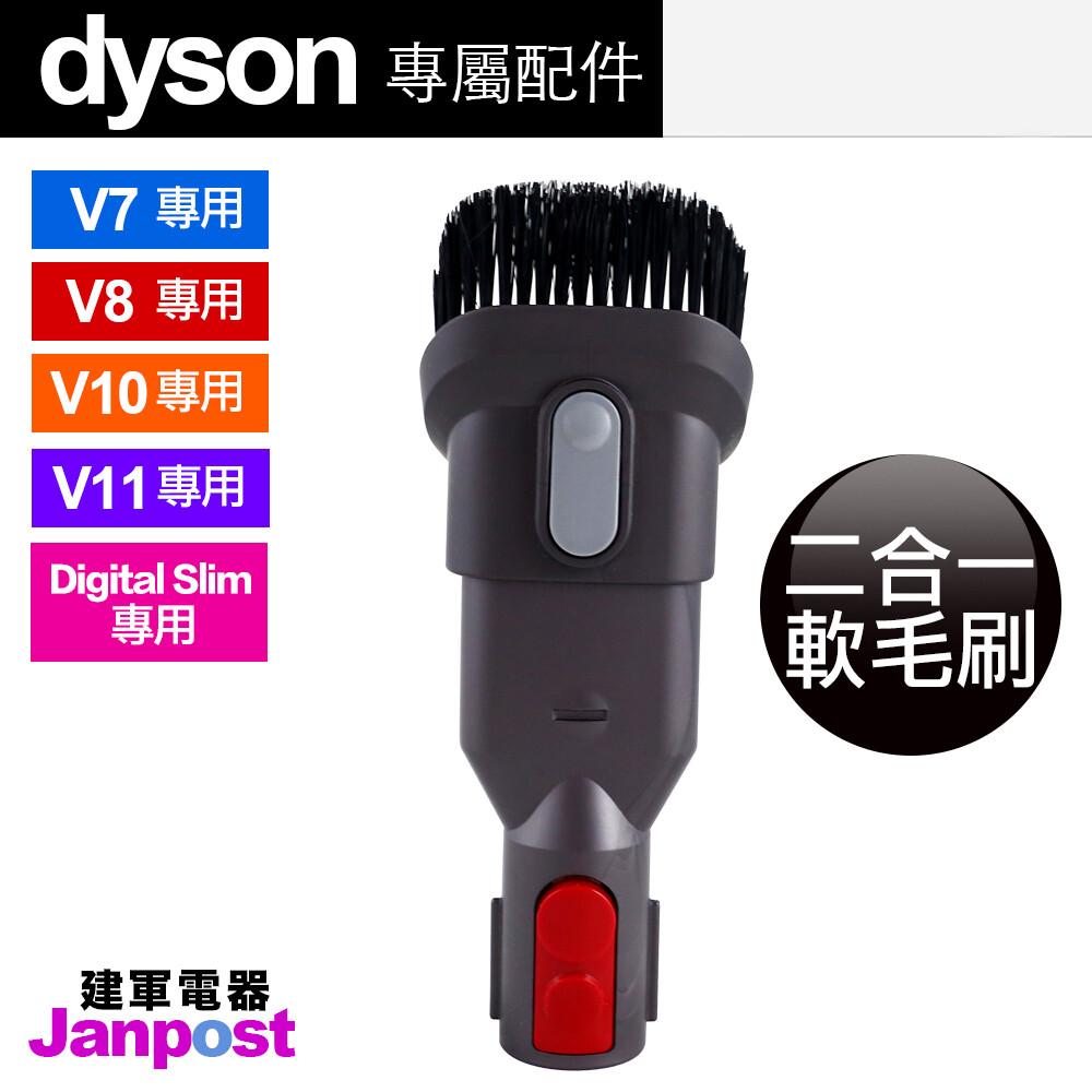 建軍電器原廠dyson v7 v8 v10 v11 二合一 毛刷 組合 吸頭 dc62 dc45