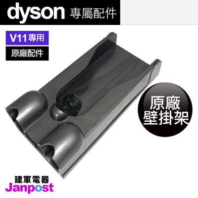 Dyson 戴森 V11 SV14 SV15 fluffy absolute torque 用 壁掛 (5.8折)