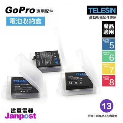 建軍電器telesin 電池盒 防潮盒 保護殼 gopro 適用 hero8 7 6 5 全系列 (0.9折)