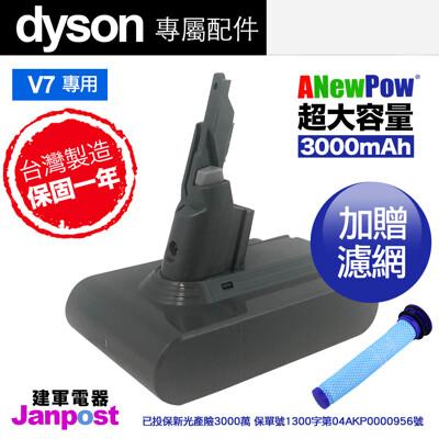 ANewPow Dyson V7 trigger car 適用 電池 保固一年 建軍電器 (5.8折)