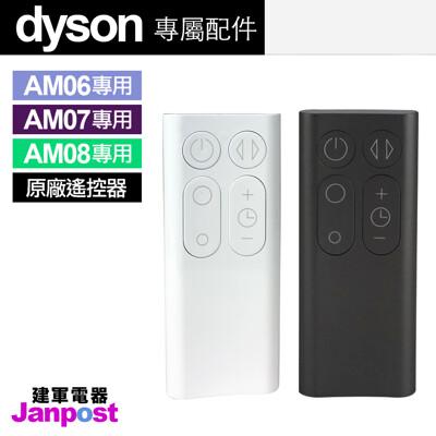 【建軍電器】Dyson 原廠遙控器 戴森 100%全新 AM06 AM07 AM08 風扇 空氣清淨 (7.1折)