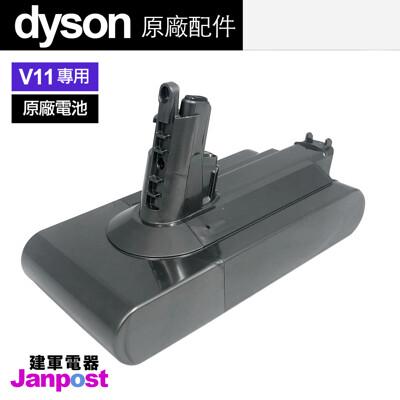 Dyson 戴森 V11 SV14 高品質 原廠電池 V11 SV14 全系列 需修改接頭 建軍電器 (8.1折)