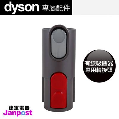Dyson 原廠袋裝 CY22 CY23 CY26 CY29 V4 轉接頭 可以轉接上V6