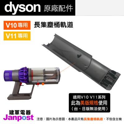 Dyson 戴森 V10 V11 SV12 SV14 美版 集塵桶配件 軌道 滑軌 卡榫 原廠盒裝 (6.5折)
