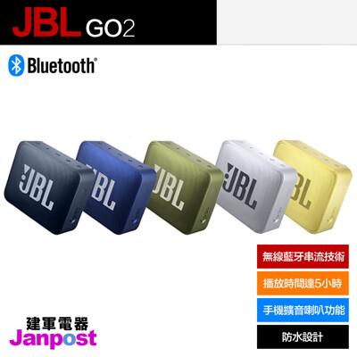 JBL GO 2 GO2 無線 可攜式 防水藍牙喇叭( Flip5 可參考) 藍芽 原廠正品 (4.9折)