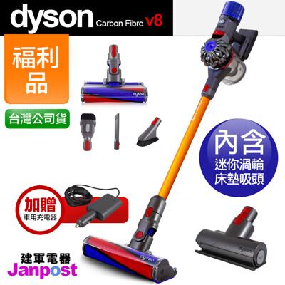 福利品 Dyson 戴森 V8 SV10E Carbon Fibre fluffy 一年保 建軍電器 (7.3折)