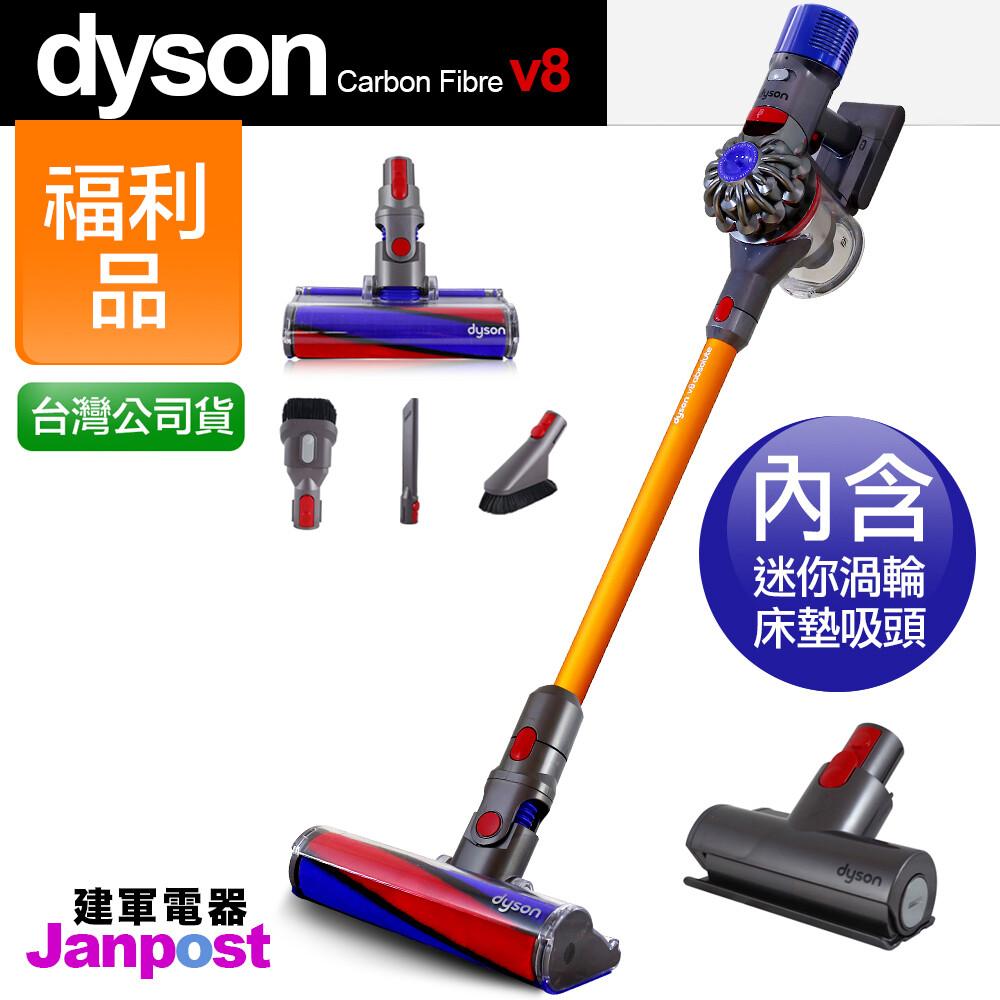 福利品 dyson 戴森 v8 sv10e carbon fibre fluffy 一年保 建軍電器